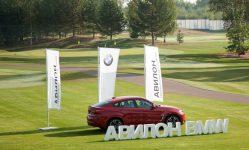Партнерство BMW Avilon и гольф-клуба «Пестово»