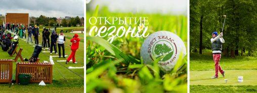 Спонсорство гольф-турниров