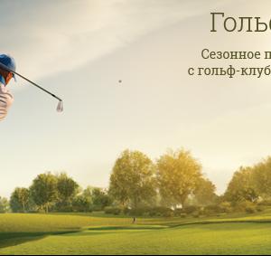 гольф 2021
