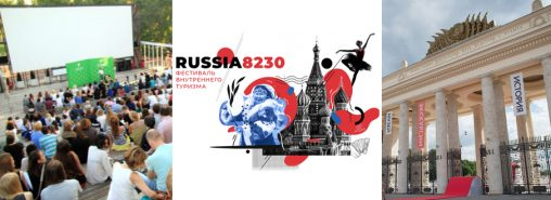 Фестваль туризма Россия8230