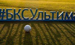 Сезон 2018 «БКС Ультима» в гольф-клубе «Пестово»