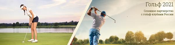 Спонсорство гольф-турнира